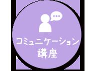 コミュニケーション講座