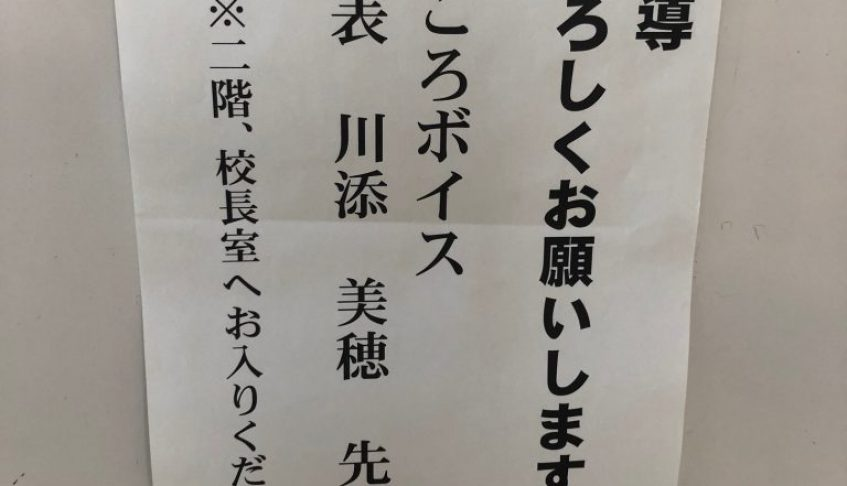 川島小学校 コミュニケーション講座